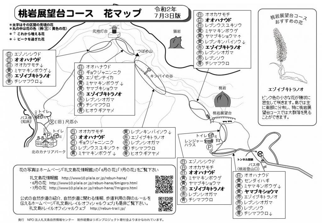 桃岩花マップ